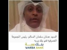 السيد عدنان السالم رئيس المجموعة المصرفية في بنك وربة